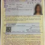 日本に住むための結婚ビザ手続きを自分で実際にやってみた具体的な手順
