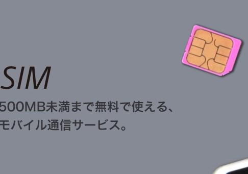 通話付きSIMで月1000円以下に抑えられる格安SIMはコレ2016。