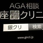 AGAの銀座クリニックに行ってみた。実際に何をして、いくらかかったかを教えます。【レビュー】