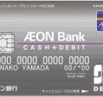 イオン銀行デビットカードでのイオンの買い物があまり得とは言えない理由