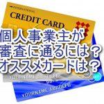 個人事業主がクレジットカードの審査に通るコツとオススメカード2017!