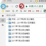 Windows Creators Update後からChromeが重い、調子が悪いを救ったChrome改がすごい!