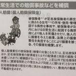 自転車保険で失敗しないための注意点3つ&実は不要かも!