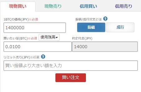 この画面で「買い注文(売り注文)」ボタンを押す事で、本来は売買するのですが、 ボタンを押しても「注文受付に失敗しました」と出て、注文が通らず、
