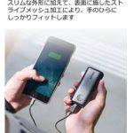 モバイルバッテリーオススメ2018!重さと容量で後悔しない選び方!楽天は注意が必要な場合も!