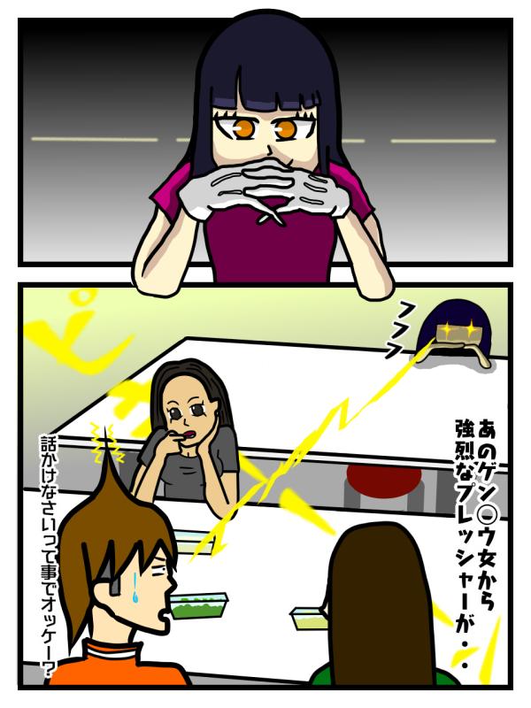 漫画 碇ゲンドウ ポーズ 強烈なプレッシャーが ピキーン イラスト