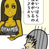 【なんでタイ人と国際結婚 Vol.15】5人彼女います!!