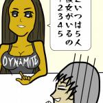 【こじらせ国際恋愛 Vol.15】5人彼女います!!