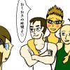 【こじらせ国際恋愛 Vol.53】ゲイ男の部屋にて。。