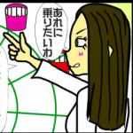 【こじらせ国際恋愛 Vol.43】あんた結婚詐欺師じゃないよな?