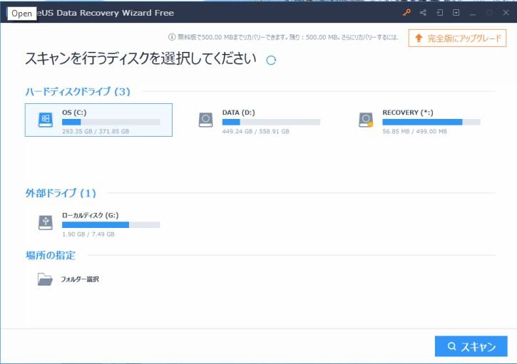 EaseUS復元ソフト最強No.1