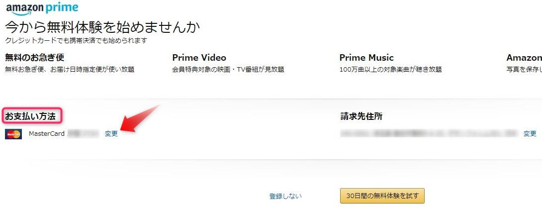 Amazonプライムの支払い方法を選択できる