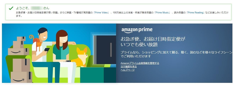 Amazonプライム登録完了画面