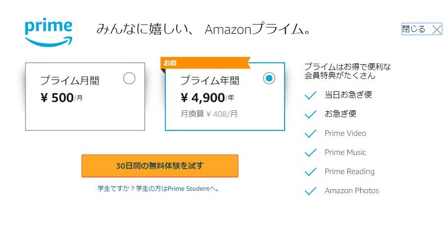 Amazonプライム料金選択画面
