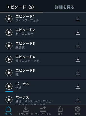 GOT8Amazonのエピソードリスト