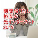 【2年縛りなし】フレッツ光でおすすめの格安プロバイダはココ!2019【乗り換えも!】