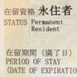 日本の永住権下りました。永住申請からかかった期間と入管で受け取りの流れ。