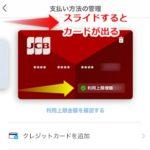 Paypayでチャージなしでクレジットカード払いする方法