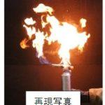 ガストーチバーナーおすすめ!安物は火災にガチ注意!