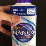 スーパーナノックスは香りが臭い!絶対におすすめしない2つの理由