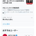 Twitterサイドバーから特定のニュースを非表示にする方法